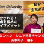 『カラータイプ®×アスリート』山本邦子インストラクターが『アスリート大学』に出演!!