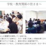 【カラータイプ®×事務局つぶやき】カラーの力で教育現場を変える