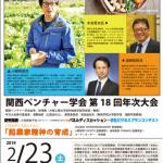 【2月23日(土)】関西ベンチャー学会第18回年次大会にて代表河野万里子も発表いたします。