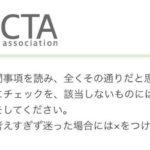 【カラータイプ®×河野万里子活動報告】 カラータイプ®ネット診断スタート!