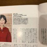 【カラータイプ®×河野万里子活動報告】パラレルキャリアについて取材受けました。