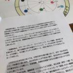 【カラータイプ®×河野万里子活動報告】 修了レポートは宝の宝庫です