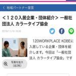 【カラータイプ®×事務局つぶやき】神戸新聞社様の記事が公開されました
