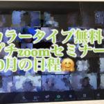 10月カラータイプ無料プチZOOMセミナーお知らせ