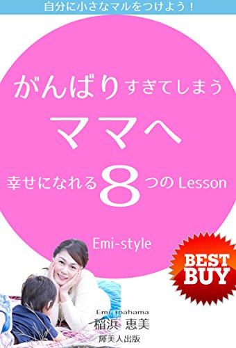 がんばりすぎてしまうママへ幸せになれる8つのLesson: 自分に小さなマルをつけよう!